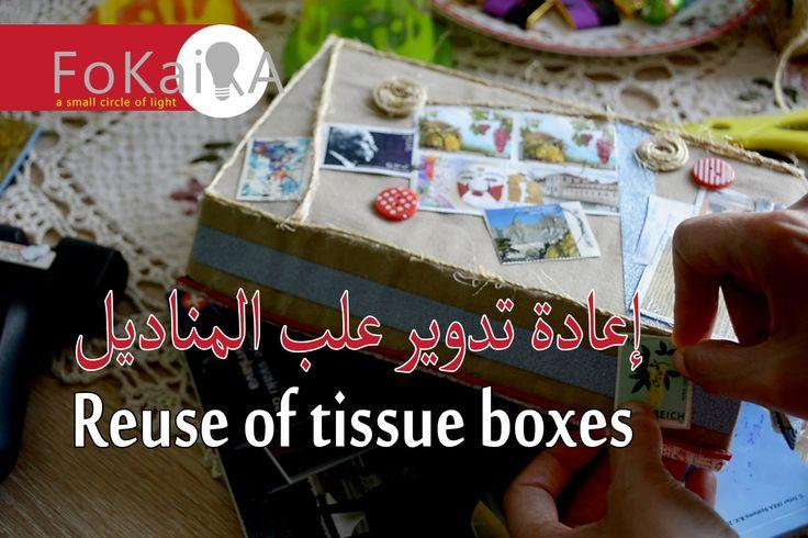 Reuse / Recycle of tissue box  -  الفكيرة 59 إعادة تدوير و استخدام علب ا...