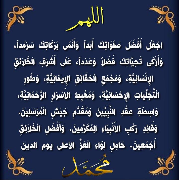 Pin By Fatima Wali Ahmadi On Prayers In 2021 Prayers Arabic Calligraphy Calligraphy