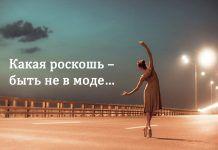 Восхитительное стихотворение «Какая роскошь – быть не в моде…»