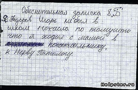 Юмор Нерв Патолог:) (к темам о школе) | Юмор, Цитаты ...