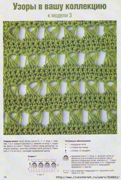 croche_peruano_esquema.jpg (469×699)