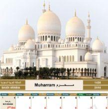 Islamic-Calendar-for-2017-1438