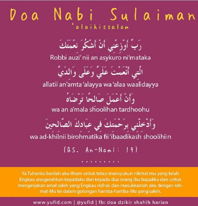 Doa Nabi Sulaiman As