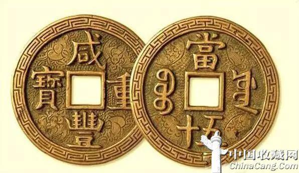 古代铜钱这四大类的铜币很值钱- 古币银元- 中国收藏网·权威·专业·专注·
