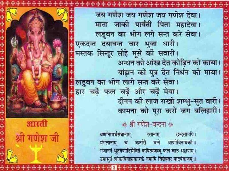 ganesh mantra, ganesh mantra benefits, ganpati mantra, ganesh mantra mp3, ganesh aarti, ganesh aarti english, ganesh aarti marathi
