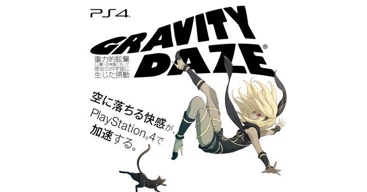 空に落ちる快感が、PlayStation®で加速する。PS4®専用ソフトウェア『GRAVITY DAZE』公式サイト