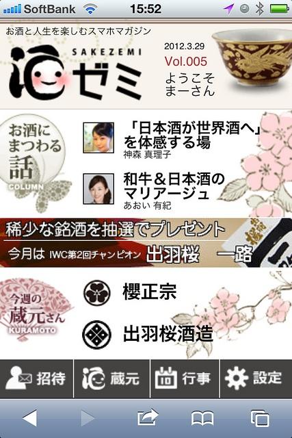 Sakezemi Vol.5