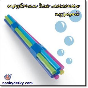 трубочки для мыльных пузырей