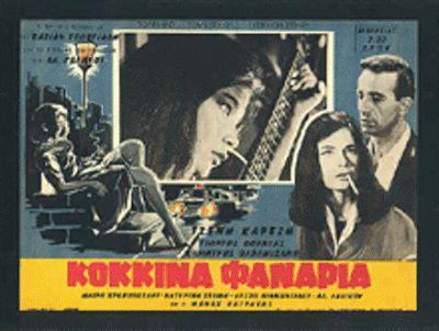 Αφίσες του Ελληνικού Κινηματογράφου (Κ)
