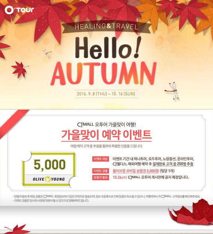 Hello Autumn 가을맞이 예약 이벤트