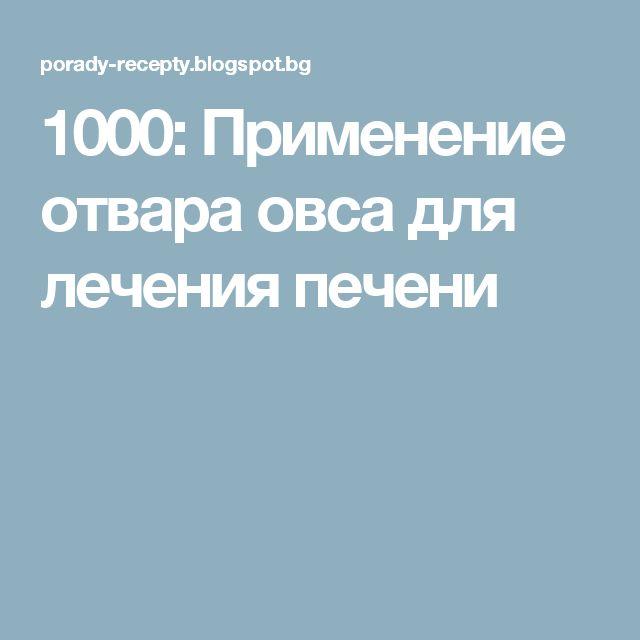 1000: Применение отвара овса для лечения печени
