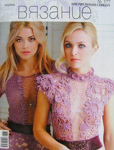 Great issue Fashion Magazine Zhurnal Mod 577 Crochet by sneg78, $12.50