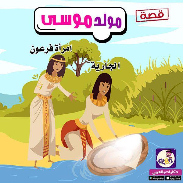 قصص الأنبياء مبسطة للاطفال قصص الانبياء مصورة بتطبيق حكايات بالعربي Islam For Kids Books Free Download Pdf Books