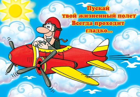 поздравительная открытка пилоту
