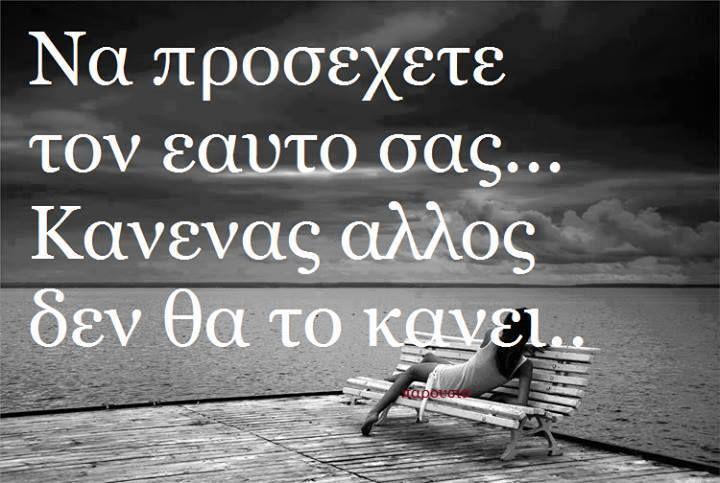 Ό,τι αγαπώ είναι δικό σου Και το `χεις πάρει μακριά Φόρεσες τον ήλιο στο λαιμό σου Κι εδώ δεν ξημερώνει πια  Στην ανεμόσκαλα του πόνου Κι απόψε ανεβαίνω  Μια σπίθα στη βροχή του χρόνου Πάλι ξεχνάς πως περιμένω  Στην ανεμόσκαλα του πόνου Χωρίς φιλί και χάδι Σε μια γωνιά αυτού του τόπου Πώς να τ' αντέξω το σκοτάδι  Ό,τι αγαπώ είναι δικό σου Και το `χεις πάρει μακριά  https://www.youtube.com/watch?