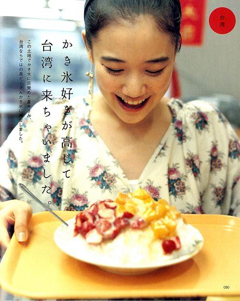 tootvoo: Yu Aoi『今日もかき氷』