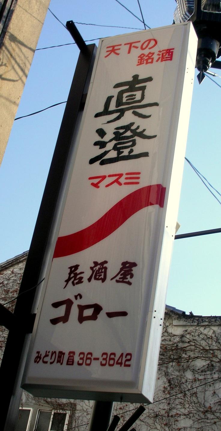 松本市みどり町にある居酒屋 ゴロー。  「俺の店だ」みたいな顔していたけれど、本当は伊藤一郎くんに教えてもらった店。プロ野球シーズンは盛り上がったなあ。