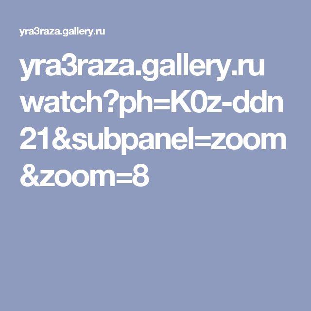 yra3raza.gallery.ru watch?ph=K0z-ddn21&subpanel=zoom&zoom=8