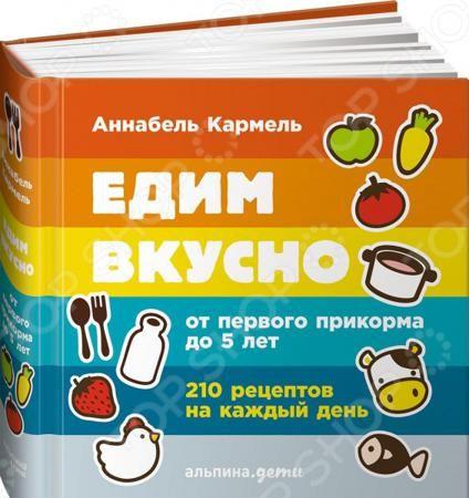 Альпина нон-фикшн 978-5-91671-583-5  — 508р. ------------------- Когда и как начинать первый прикорм Почему еда, приготовленная дома, лучше покупной Можно ли полноценно накормить ребенка-вегетарианца и как избежать аллергий В этой книге вы найдете ответы едва ли не на все вопросы по детскому питанию, которые могут возникнуть у молодой мамы. Но главное в ней - рецепты вкусных блюд для малышей. Все они дополнены полезной информацией о времени приготовления, о том, на сколько порций рассчитано…
