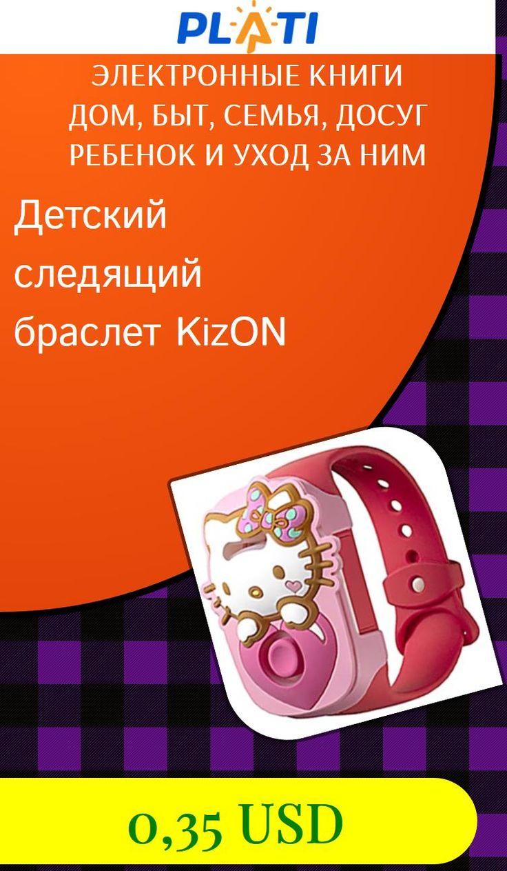 Детский следящий браслет KizON Электронные книги Дом, быт, семья, досуг Ребенок и уход за ним