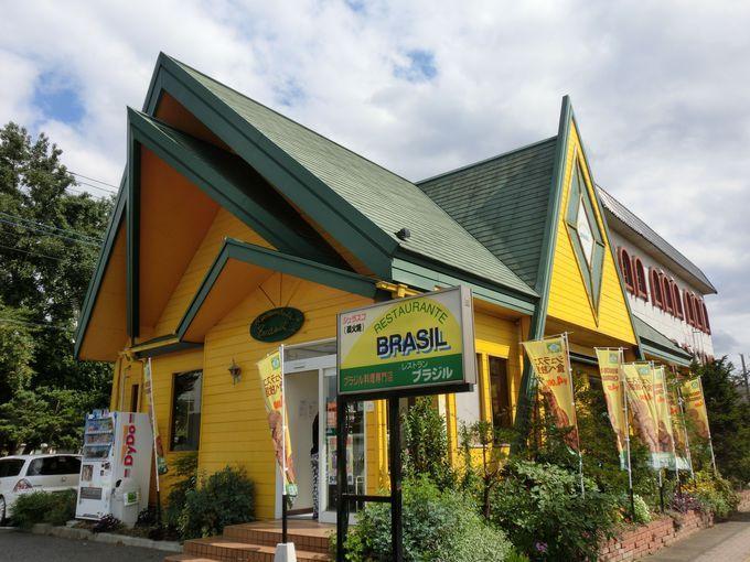 群馬でブラジル!?孤独のグルメで紹介された本場ブラジル料理の名店へ行こう! | 群馬県 | Travel.jp[たびねす]