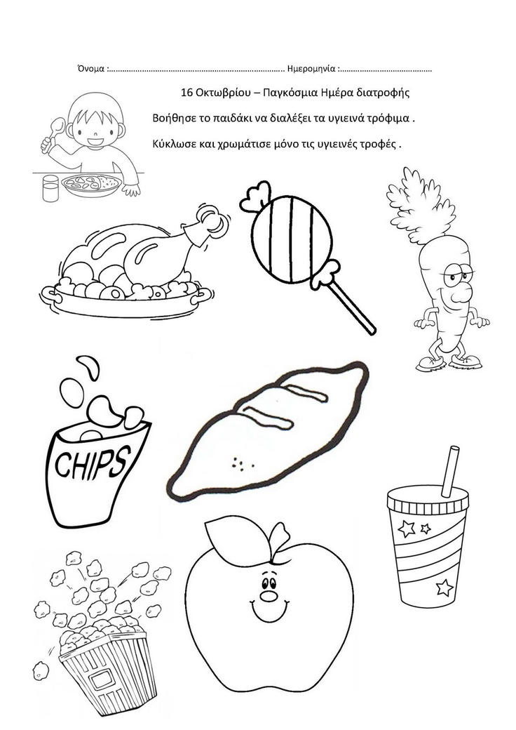 dreamskindergarten Το νηπιαγωγείο που ονειρεύομαι !: Φύλλα εργασίας για τη διατροφή