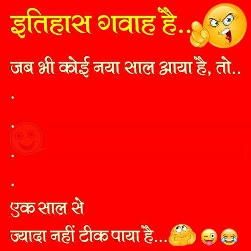Happy New Year Jokes Funny New Year Memes 2018 New Year Jokes Funny New Years Memes Funny Quotes In Hindi