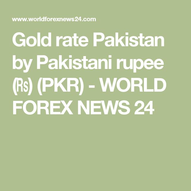 Gold rate Pakistan by Pakistani rupee (₨) (PKR) - WORLD FOREX NEWS 24