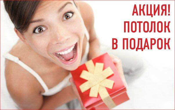 Натяжные потолки.Быстрый пол.Гранд-Мастер   ВКонтакте