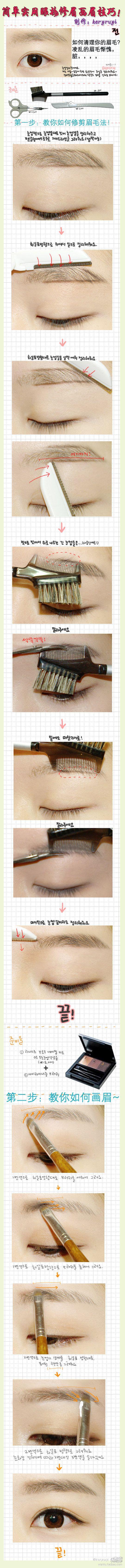 korean eyebrow tutorial.