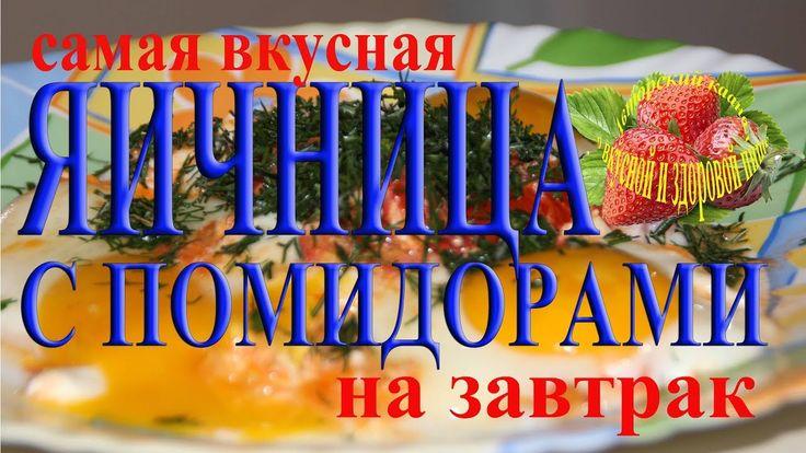 Яичница самая вкусная с луком и помидорами на завтрак рецепт как пригото...