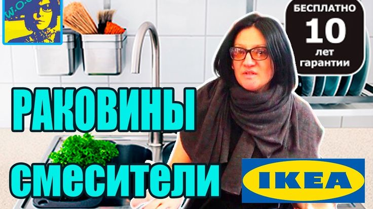 ✿ ИКЕА-САНТЕХНИКА/Раковины/Смесители для КУХНИ/Наши ПОКУПКИ/ плюсы и мин...