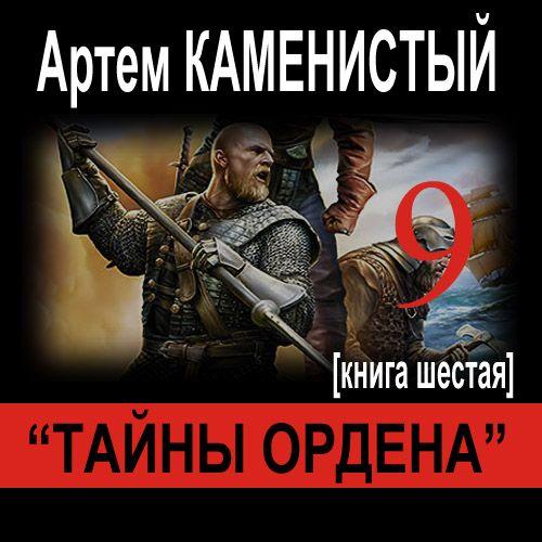 ТАЙНЫ ОРДЕНА АРТЕМ КАМЕНИСТЫЙ СКАЧАТЬ БЕСПЛАТНО