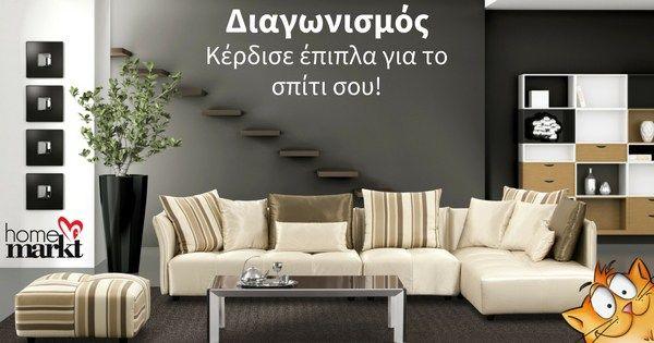 Διαγωνισμός για μία Δωροεπιταγή 200€ για online αγορές στο HomeMarkt.gr - https://www.saveandwin.gr/diagonismoi-sw/diagonismos-gia-mia-doroepitagi-200e-gia-online-agores-sto-homemarkt-gr/