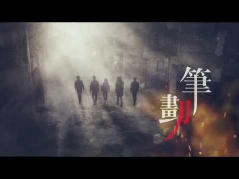 麋先生Mixer - 【筆劃】 ( Audio Version ) - YouTube