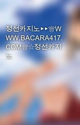 """""""정선카지노▶▶♕WWW.BACARA417.COM♕☆정선카지노"""" by prettykhayenee - """"…"""""""
