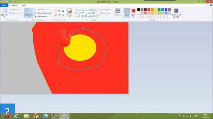 Как вырезать круг в Paint