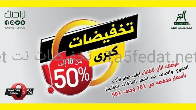 عروض و تخفيضات مفروشات العمر Al Omar Furniture Company Logo Tech Company Logos Logos