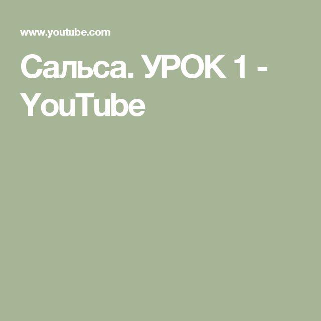 Сальса. УРОК 1 - YouTube