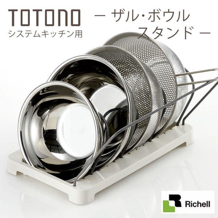 システムキッチン収納トトノ引き出し用ザル・ボウルスタンドRichellリッチェル4973655118818