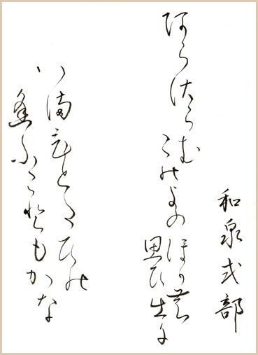 """Japanese poem by Lady Izumi Shikibu from Ogura 100 poems (early 13th century) あらざらむ この世のほかの 思ひ出に 今ひとたびの 逢ふこともがな """"Soon my life will close / When I am beyond this world / And have forgotten it, / Let me remember only this: / One final meeting with you. """" (calligraphy by yopiko)"""