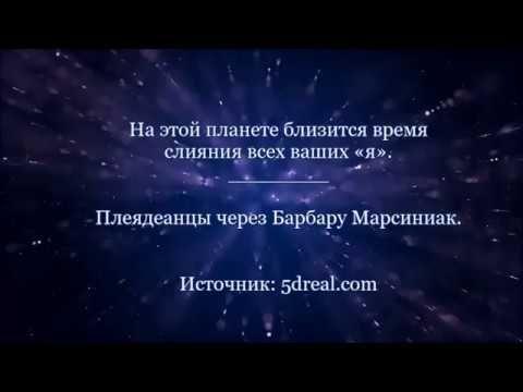 На этой планете близится время слияния всех ваших «я».-ченнелинг - YouTube