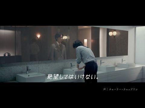 DODA CM「チャップリン」篇 45sec.(出演:綾野剛)