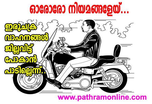 bikerule