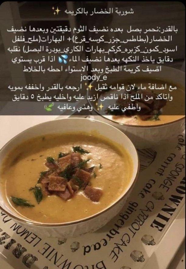 Pin By Zahraa Ali On منوعات Diy Food Recipes Food Receipes Cooking Recipes