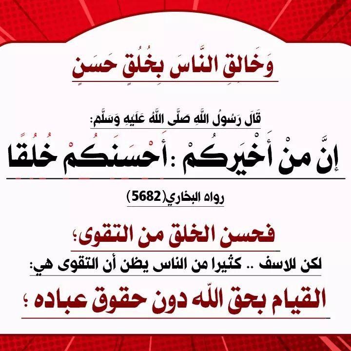 Pin By The Noble Quran On Allah God Islam Heaven Quran Miracles Prophets Islamic Posts Hadith Prayer Macca Makhah Salah Reminder Jannah Hijab Ahadith Quotations Hadith