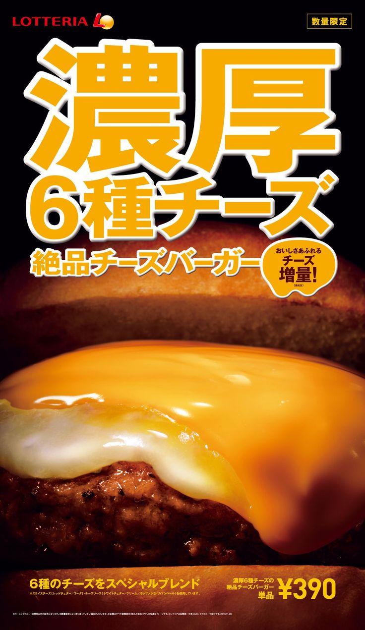 ~華やかなパーティーシーズンの贅沢な「絶品チーズバーガー」~ 『濃厚6種チーズの絶品チーズバーガー』 2015 年11 月29 日(日)より期間限定発売!