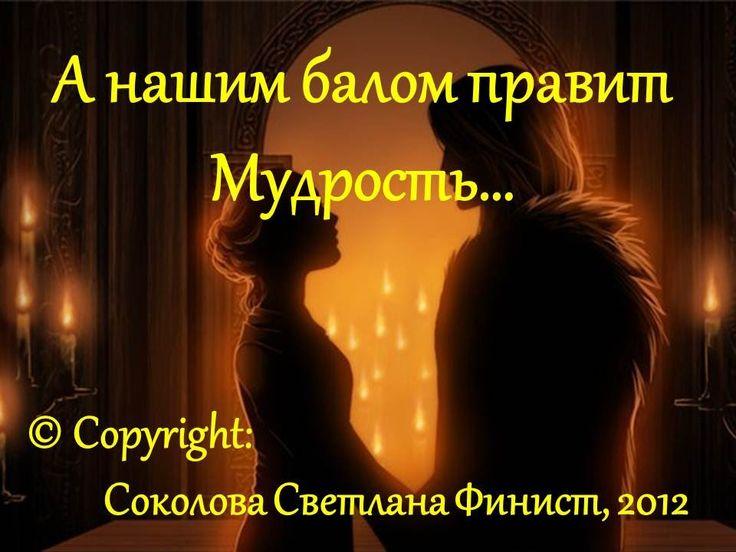 А нашим балом правит мудрость Самые красивые стихи о любви