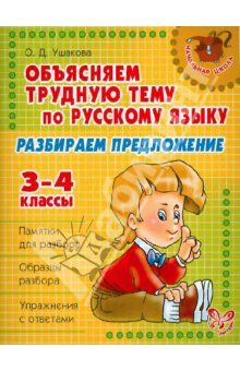 Объясняем трудную тему по русскому языку: Разбираем предложение. 3-4 классы Ольга Ушакова