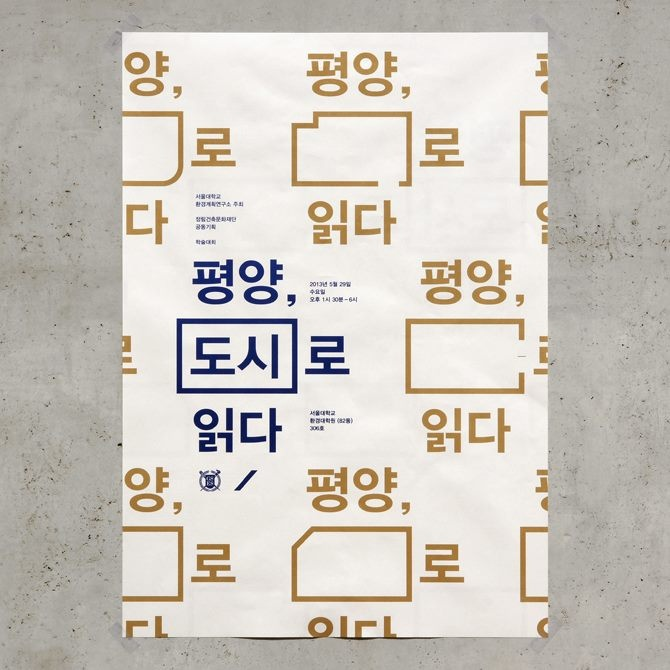 Korean poster / studio fnt
